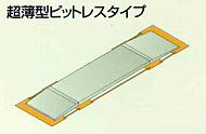 トラックスケール・超薄型ピットレスタイプ