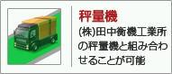 秤量機/放射線検知機(スクラップモニター)