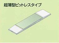 トラックスケール・薄型ピットレスタイプ